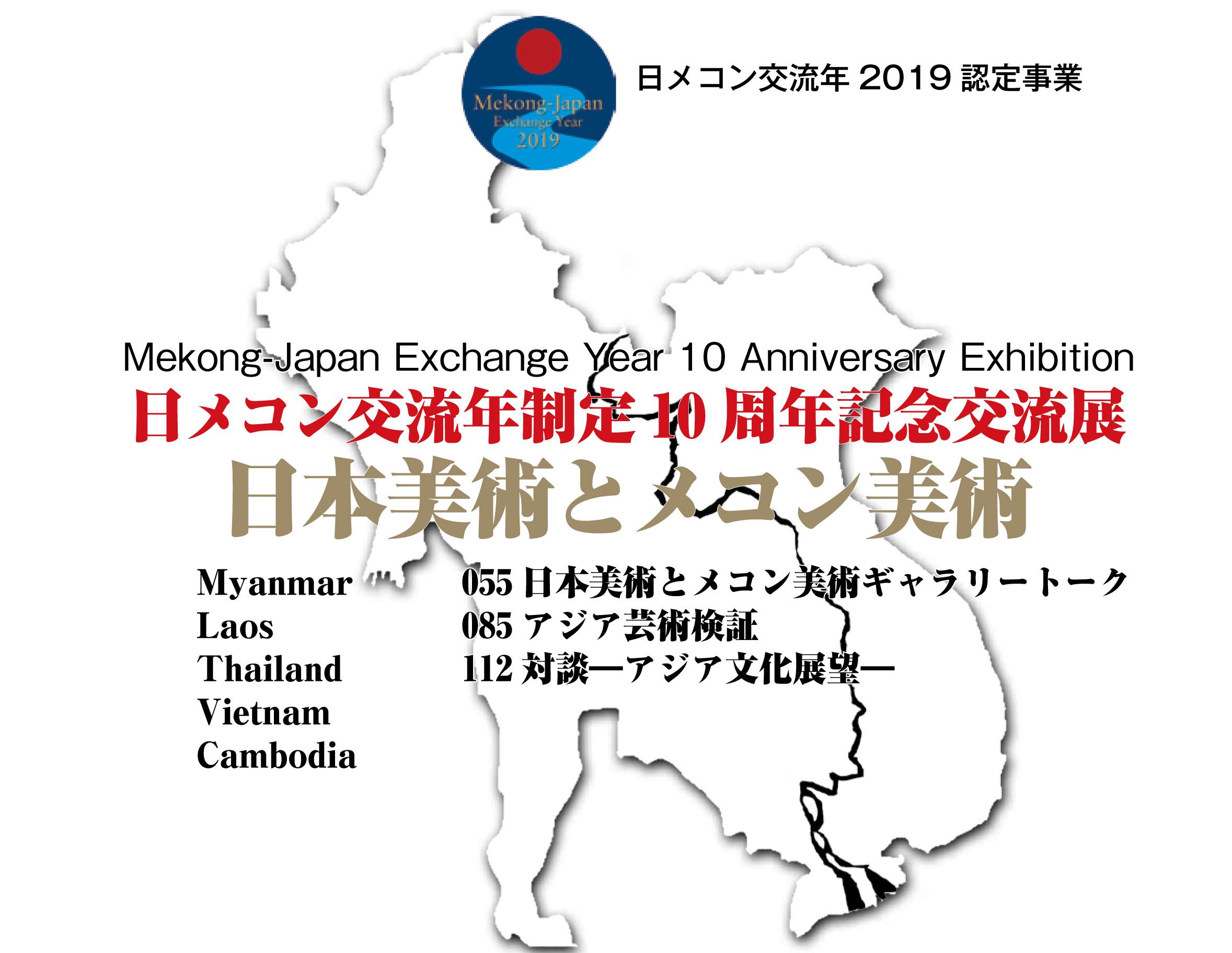 日メコン交流年制定10周年記念交流展「日本美術とメコン美術」開催報告