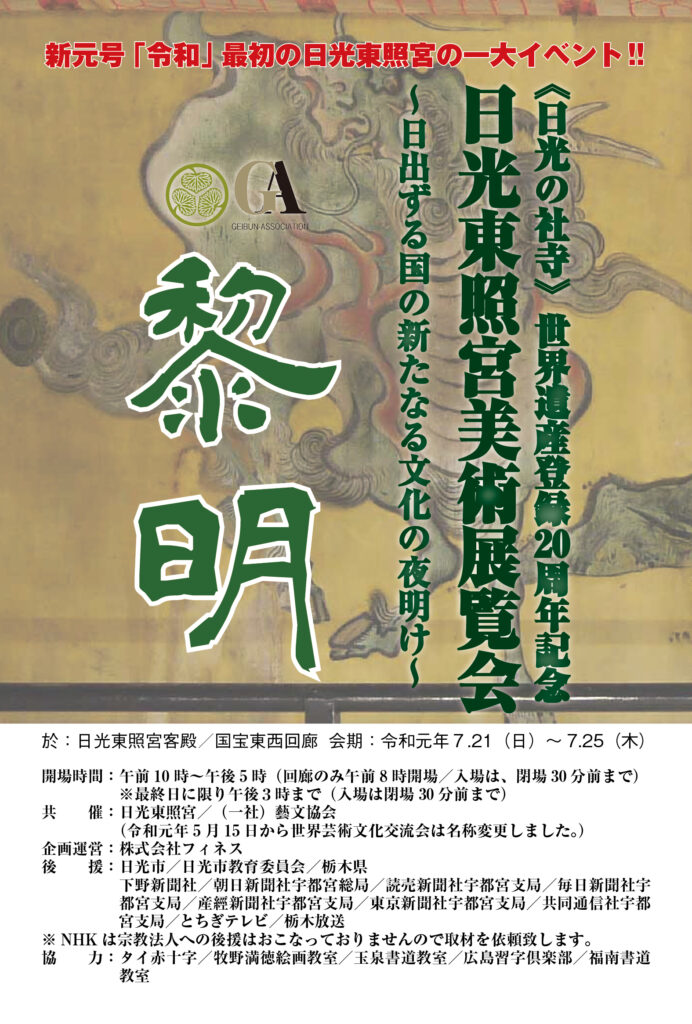 日光東照宮美術展覧会『黎明』開催