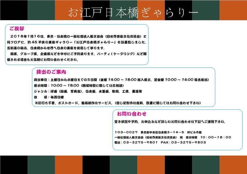 お江戸日本橋ぎゃらりー オープンのお知らせ